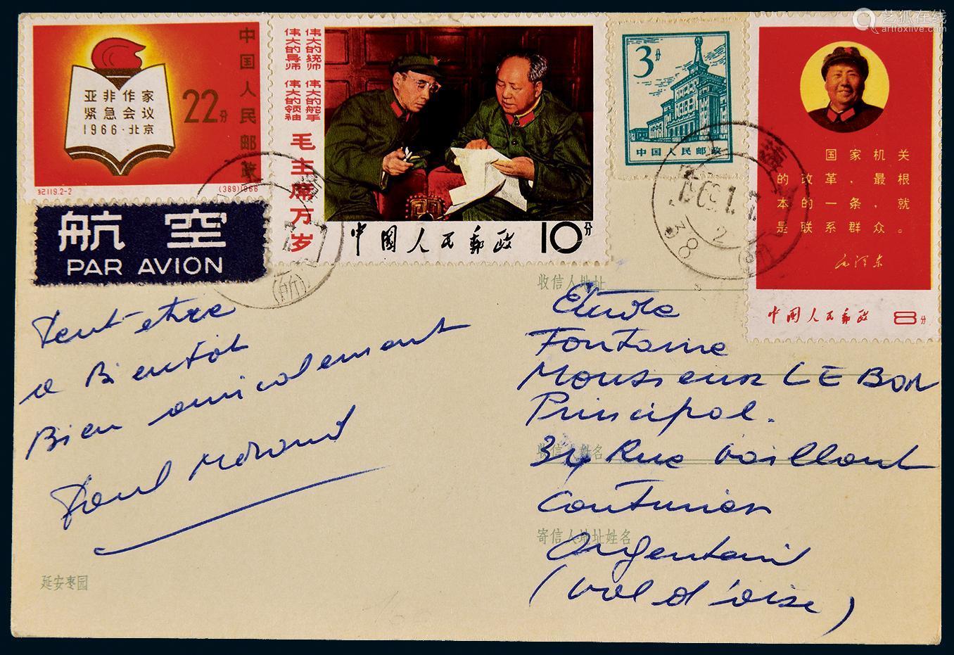 1969年上海寄奥地利航空明信片