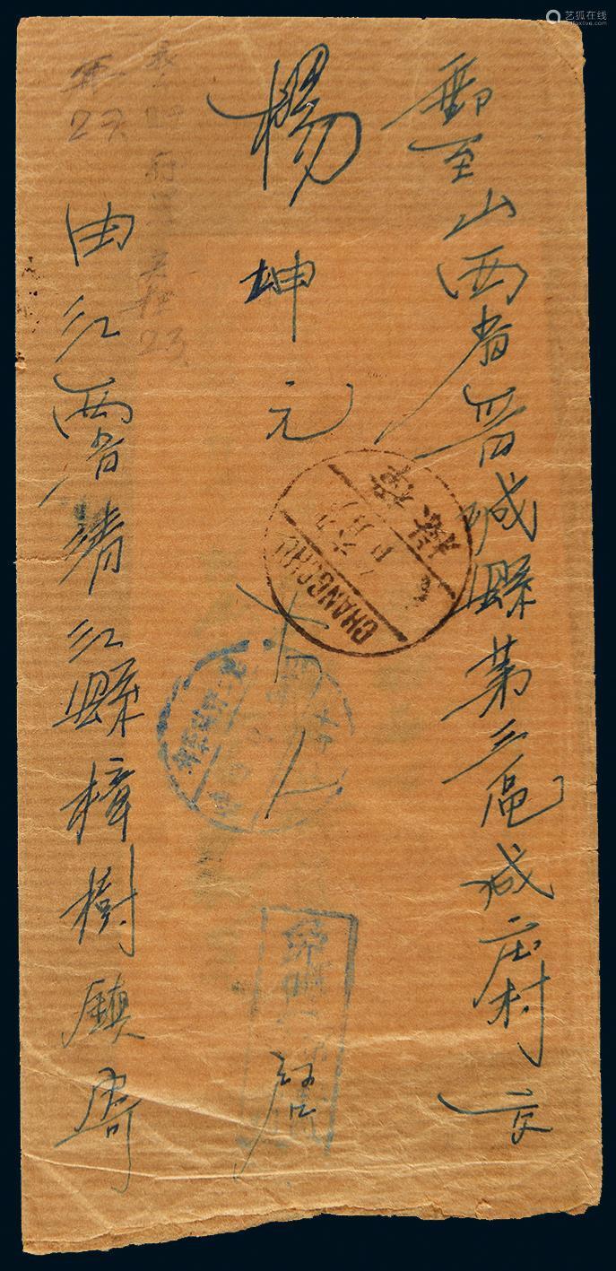 1949年江西寄山西军邮封