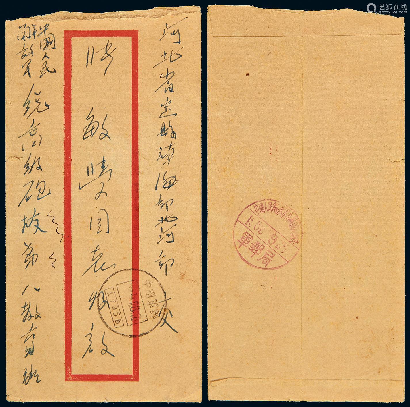 1952年解放军炮兵学校寄河北军邮封