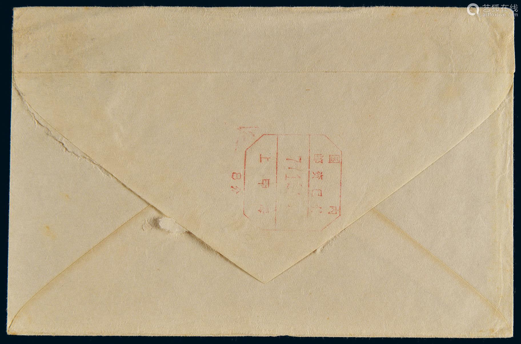 1977年上海寄安徽徽州邮资已付封