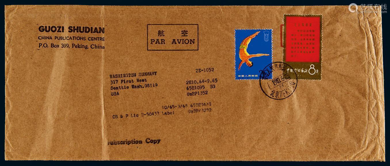 1967年北京寄美国航空印刷品封