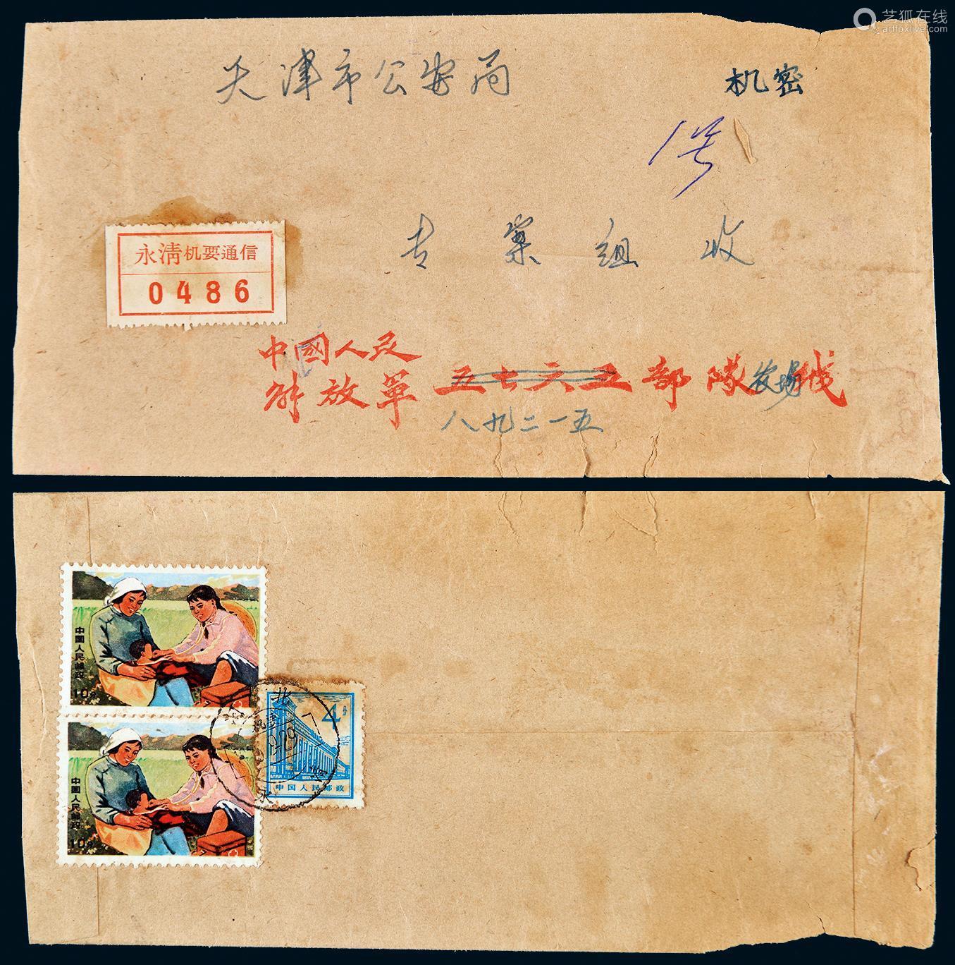 1973年河北永清解放军八九二一五部队寄天津机要通信封