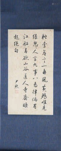 CHINESE SCROLL CALLIGRAPHY, 20TH CENTURY