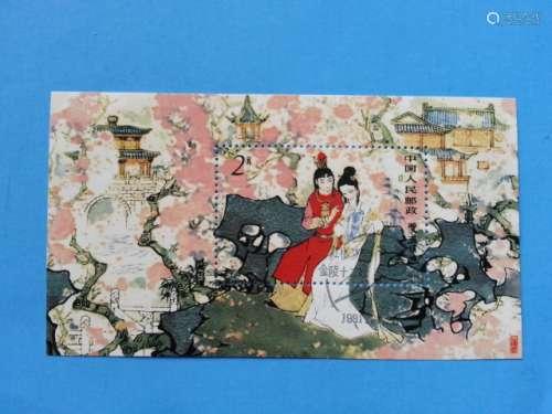 china stamp  $1599