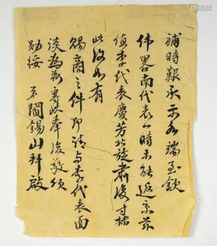 Group of Chinese Calligraphy