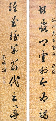 丁寶書 - 書法對聯 花箋  立軸