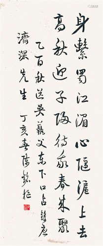 陳銘樞 - 書法 (上款:李濟深) 紙本 立軸