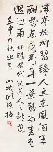 欧阳桢 1932年作 行书 立轴 水墨纸本