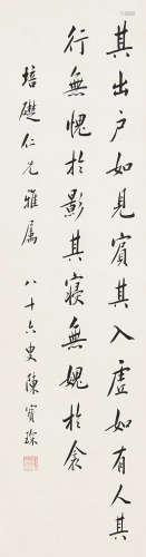 陈宝琛 1933年作 行书 立轴 水墨纸本