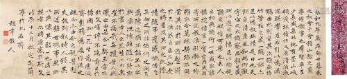 """欧阳桢 1928年作 行书""""兰亭序"""" 镜框 水墨纸本"""