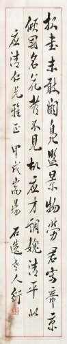 陈衍 1934年作 行书 立轴 水墨纸本