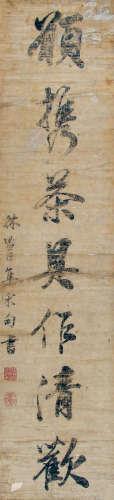 """林则徐 行书""""愿携茶具作清欢"""" 立轴 水墨蜡纸"""
