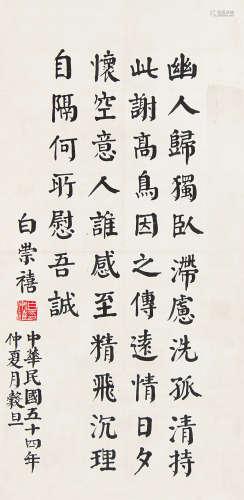 """白崇禧 1965年作 楷书""""张九龄诗句"""" 立轴 水墨纸本"""