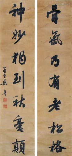 吴鲁 行书七言对联 立轴 水墨纸本