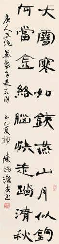 陈振濂 书法 立轴 水墨纸本