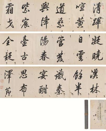 彰仁亲王 书法 手卷 水墨纸本