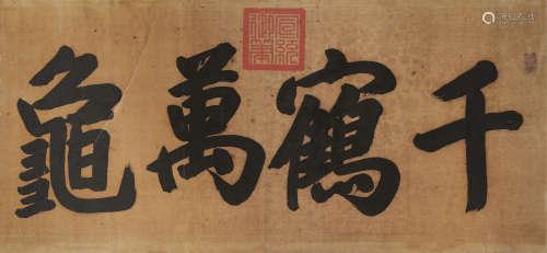 宣统帝 御笔书法 横幅镜心 水墨绢本