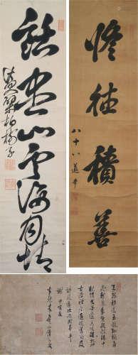 黃檗木庵 道本 柏樹子 書法 三幅 水墨紙本立軸/鏡心 一件帶鏡框