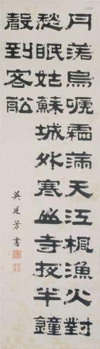 吳廷芳 書法 水墨紙本立軸 帶木盒