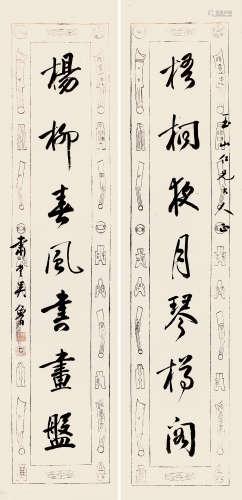 吴鲁 书法对联 立轴 纸本