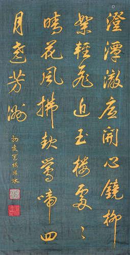 19世纪 缂丝 康熙御笔