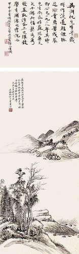 吳湖帆  長林平岡圖