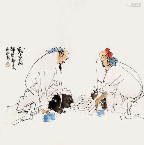 王西京  對奕圖