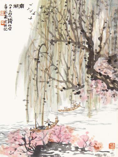 錢松嵒  南湖