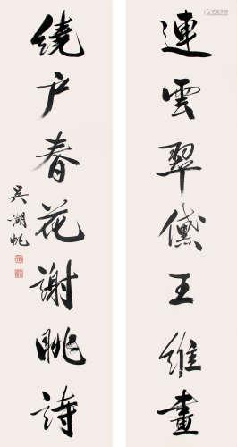 吳湖帆  行書七言聯