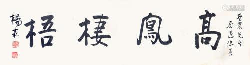 楊森  書法