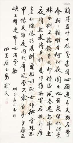 易苏民 - 书法
