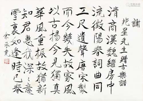 余承尧 - 古乐谱