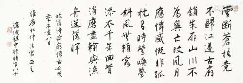 程沧波 - 书法