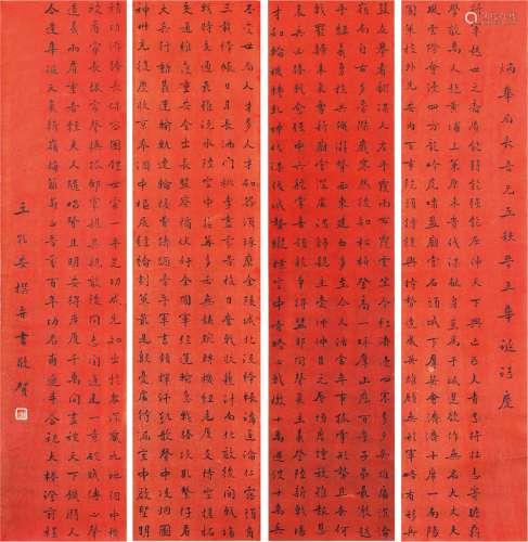 王孔安 - 书法