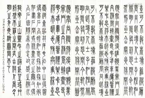 秦孝仪 - 书法六条屏