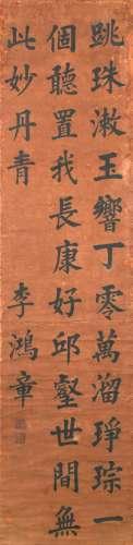 李鸿章 - 书法 条幅