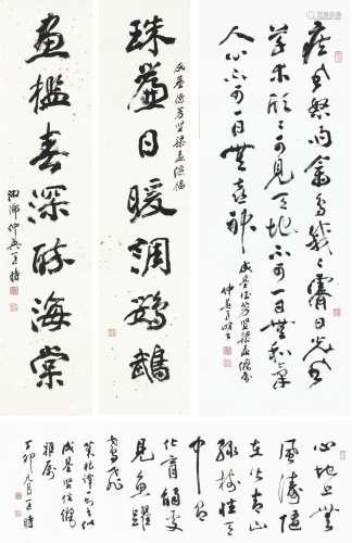 匡仲英 - 书法对联、条幅、横幅(三件一组)