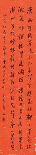 刘太希 - 红底条幅