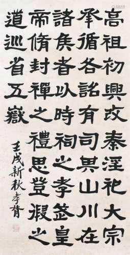 郑孝胥 - 书法 条幅