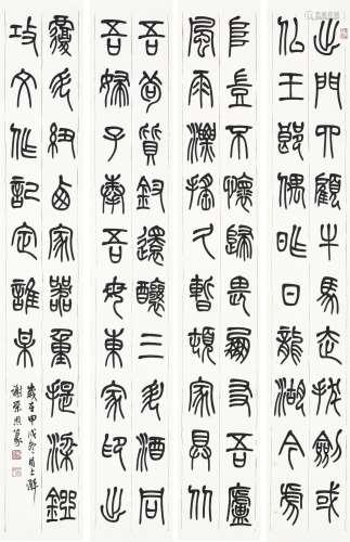 谢荣恩 - 篆书四屏