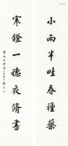 王北岳 - 书法 对联