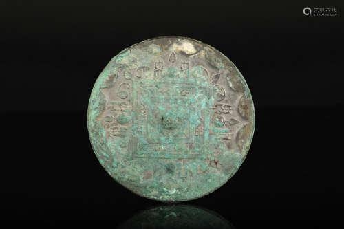 汉代 羽纹镜