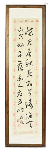 YU YOUREN: FRAMED INK ON PAPER CALLIGRAPHY