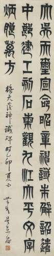 吴东发 1747-1803 篆书节临《天发神谶碑》