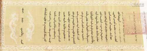 AN IMPERIAL EDICT, QING DYNASTY