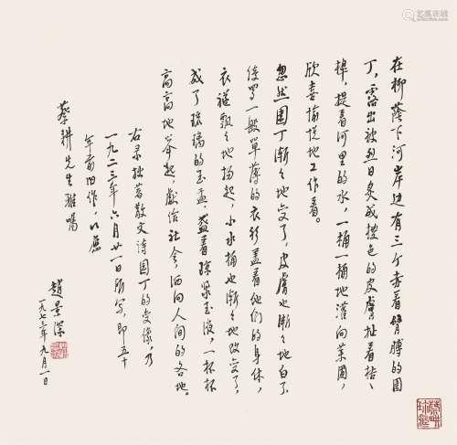 赵景深(1902~1985) 致蔡耕书札 (三件) 镜心 水墨纸本