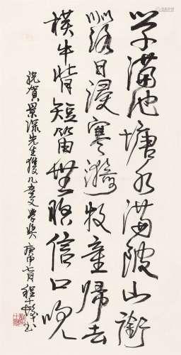 程十发(1921~2007) 行草 镜心 水墨纸本
