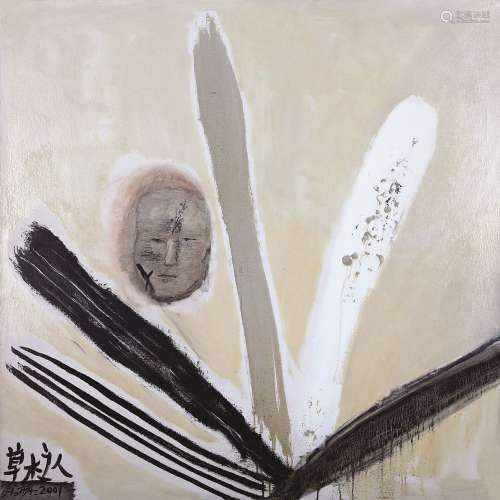 徐赫(b.1972) 草木之人 镜框 布面油画