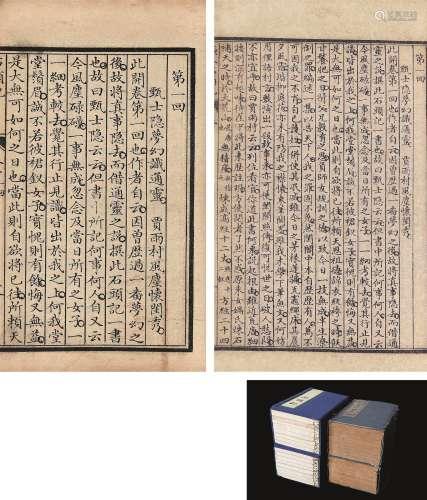 国初钞本原本红楼梦两种 纸本