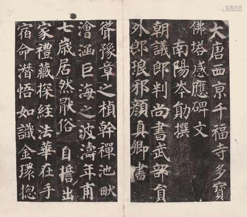 唐多宝塔碑 纸本
